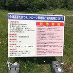 Photo de Takatsue Ski Areas