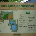 碑文谷公園 案内図