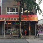 Foto de New Town Bakery & Restaurant