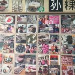 A billboard of accolades(published and online) and pictures on the dumplings