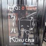 ภาพถ่ายของ คูรุฉะ ชาเยน
