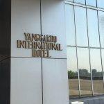 Photo of Yanggakdo Hotel