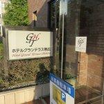 Photo of Hotel Grand Terrace Obihiro