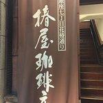 Φωτογραφία: Tsubakiya Coffee Honkan
