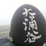 Photo of Owaku-dani Valley