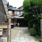 Hirakata-Shuku Kagiya Museum