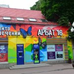 Old Arbat Street shop