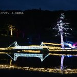 Foto de APA Resort Joetsu Myoko