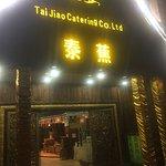 Photo of JiaoYe Thai Restaurant