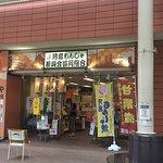 Photo of Tsukishima Monjya Street