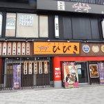 Photo of Yakitori Hibiki Higashimatsuyama Ekimae Main Shop