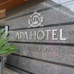 Foto di APA Hotel Keisei Narita Ekimae