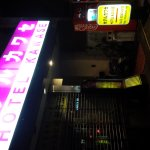 Photo of Hotel Kawase