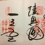 Photo de Shiogama Shrine