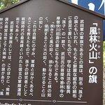 武田の旗の説明