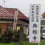 近所にある典厩寺(武田信繁のお墓がある)