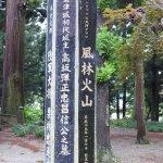 ちょっと遠いが高坂昌信のお墓がある明徳寺です