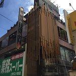 Photo of Centurion Hotel Ueno