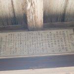 Foto de Saiki Castle Sannomaru Yagura Gate
