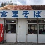 Miyazato soba Foto