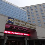 Photo of Grand Metropark Hotel Xi'an