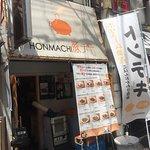 Photo de Honmachi Tonteki