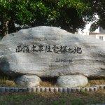 Nishihama Suiheisha Hassho no Chi Monument