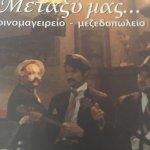 Foto de Metaxi mas