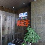 Photo de Kaikatei
