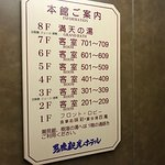 Oga Kanko Hotel Foto