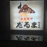 Photo of Jingisukan Daruma Rokuyon