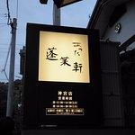 Photo de Atsuta Horaiken Jingu Minamimonten