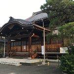 Myoanji Temple Φωτογραφία