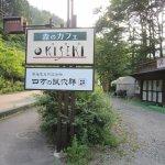 Zdjęcie Morino Cafe Kiseki