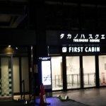 Photo of First Cabin Kyoto Karasuma