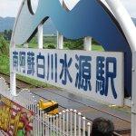 Photo of Shirakawa Springs