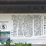 Photo of Ryosenji Temple