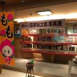 Photo of Shimobe Hotel