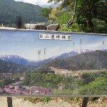 Photo of Shirakawago Shiroyama Observatory Deck