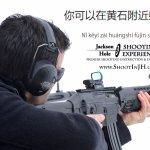 你可以在黄石附近射枪 Fun shooting guns near Yellowstone Park