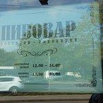 """""""Пивовар"""" на улице Александра Невского, сентябрь 2016 года..."""