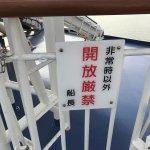 Photo of Shin Nihonkai Ferry from/to Otaru Port