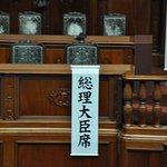 衆院の本会議場の総理大臣席です