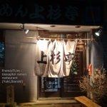 Uesugitei ramen restaurant (Yuki,Ibaraki) - FrancisTLim