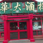 Φωτογραφία: Wing Wah Chinese Restaurant
