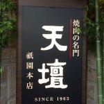 Photo of Tendan Gion Honten