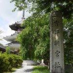 Yoshino Chogu Ruins Photo