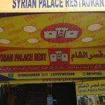 Foto de Syrian Palace Restaurant