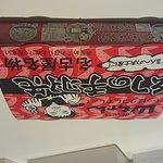 Photo of Sekai no Yamachan (Nagoya Nishiki)