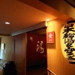 Photo de Meto Onsen Hotel